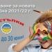 Ранно записване за езикови курсове за учебната 2021-22 в Перник