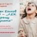 Летен Езиков Клуб за деца от 7 до 11 години в Пазарджик