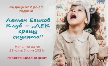 ЛЕК срещу скуката - езиков клуб за деца от 7 до 11 години
