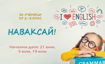 """Модул """"Наваксай"""" за ученици от 2 до 6 клас в Панагюрище"""