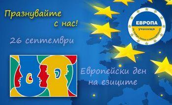 Европейски ден на езиците в Училища ЕВРОПА