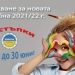 Ранно записване за новата учебна 2021/22 година в Банско