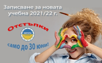 Записването за учебната 2021-2022 година в Радомир започна!