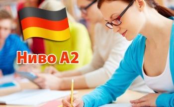 Летен интензивен курс по немски език в Русе