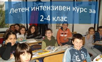 Летен интензивен курс по английски език за ученици от 2 - 4 клас в Троян и Априлци