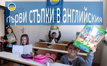 Подготвителен курс по английски език за първокласници