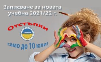 Ранно записване за учебната 2021/2022 г. в Добрич