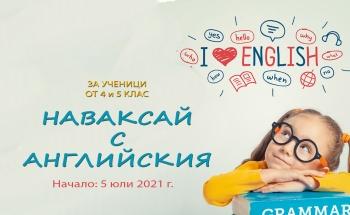 НАВАКСАЙ С АНГЛИЙСКИЯ - занимания по английски език за ученици от 4 - 5 клас