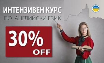 Интензивен курс по английски език стартира от юли във В. Търново !