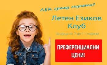 Летен Езиков Клуб в Смолян отваря врати от 5 юли
