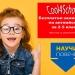 Cool4School - безплатни занимания по английски за 2-5 клас през септември в Добрич