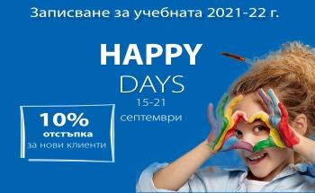 HAPPY DAYS през септември в Училища ЕВРОПА - Велико Търново