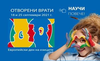 Отворени врати по случай Европейския ден на езиците във В. Търново