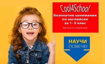 Cool4School - БЕЗПЛАТНИ занимания по английски за 1-5 клас през септември в Шумен