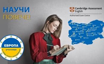Безплатно обучение за родители в Училища ЕВРОПА - Панагюрище