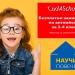 Cool4School - безплатни занимания по английски през септември в Бургас