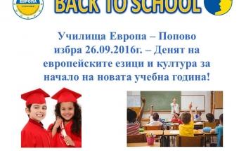 Начало на Новата учебна година