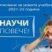Записване за учебната 2021/22 година в Банско
