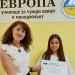 """Инес Енчева от Радомир получава стипендията """"LEARNING SPIRIT"""" за месец август"""