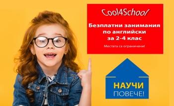 Cool4School - БЕЗПЛАТНИ занимания по английски за 2-4 клас през септември в Габрово
