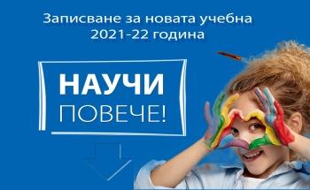Записване за учебната 2021/22 година в Училища ЕВРОПА - Монтана