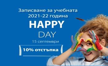 HAPPY DAY във Враца на 15 септември с 10% отстъпка за нови клиенти