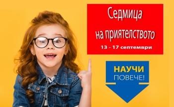 Седмица на приятелството в Училища ЕВРОПА - Бургас