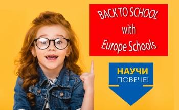 BACK TO SCHOOL с Училища ЕВРОПА - Кюстендил