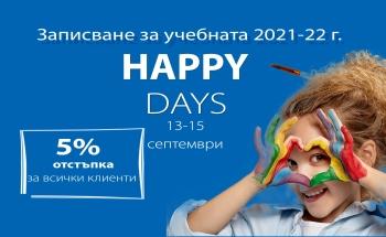 HAPPYDAYSна13, 14 и 15 септември 2021г. в Училища ЕВРОПА - София