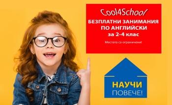 Cool4School - безплатни занимания по английски за 2-4 клас в Русе