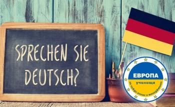 Курс по немски език, ниво А1/А2 в Русе