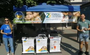 Информационно-образователен щанд на Училища ЕВРОПА пред Съдебната палата във Велико Търново