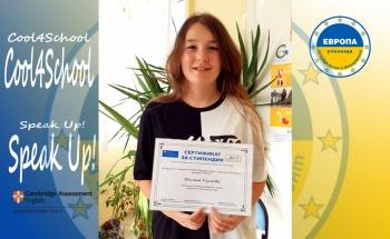 """Юлияна Рускова от Училища ЕВРОПА – Бургас получава стипендията """"LEARNING SPIRIT"""" за месец септември"""