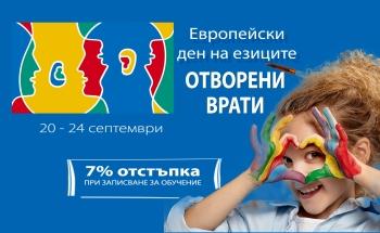 Седмица на отворените врати в Горна Оряховица