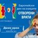 Ден на отворени врати в Училища ЕВРОПА - Пловдив на 27 септември