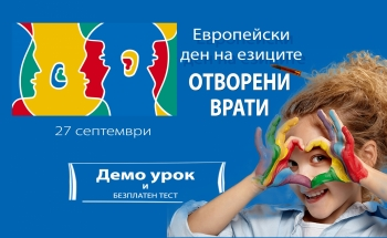 Ден на отворени врати в Училища ЕВРОПА - Пловдив