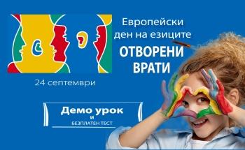 Училища ЕВРОПА-Пазарджик отваря врати по случай Европейския ден на езиците