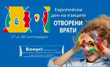 Дни на отворени врати по случай Европейския ден на езиците в Училища ЕВРОПА - Бургас