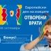Дни на отворени врати в Училища ЕВРОПА - Бургас