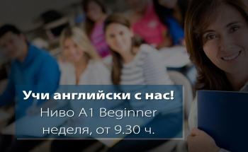 Неделен курс по английски език за възрастни стартира в Бургас