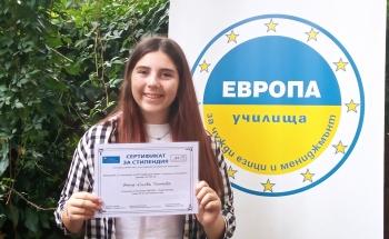 """Яна-Силви Тончева от Стара Загора получава стипендията """"LEARNING SPIRIT"""" за октомври 2021г."""