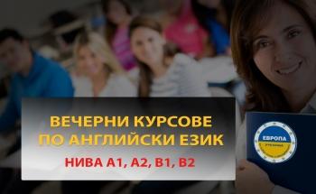 Вечерни курсове по английски език за възрастни във В. Търново