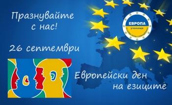 Ден на отворени врати на Европейския ден на езиците