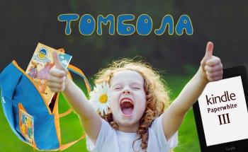 Томбола за Новата учебна година!