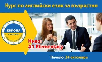 Курс по английски език за възрастни в Стара Загора
