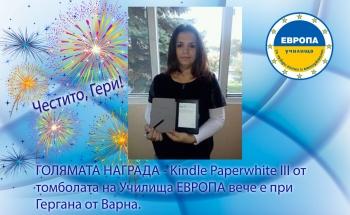 ГОЛЯМАТА НАГРАДА - Kindle Paperwhite III вече е във Варна!