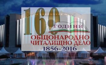 160 ГОДИНИ ОБЩОНАРОДНО ЧИТАЛИЩНО ДЕЛО