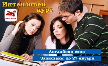 Интензивен курс по английски език с 20% отстъпка