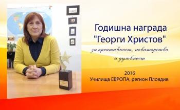 """Първата награда """"Георги Христов"""" за 2016 г. е за Училища ЕВРОПА – Пловдив!"""