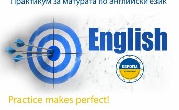 Практикум за матурата по английски език в Училища ЕВРОПА - учебен център